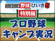 古木・門倉とキャンプ実況