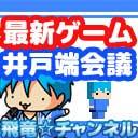 飛竜「週刊ゲーム井戸端会議」