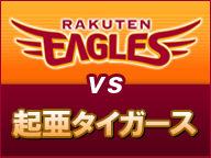【野球】楽天vs起亜タイガース