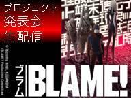 劇場アニメ「BLAME!」プロジェクト発表会