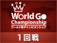 【井山六冠&DeepZenGo参戦】ワールド碁チャンピオンシップ 1回戦