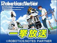 「ROBOTICS;NOTES」一挙