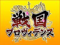 祝!『戦国プロヴィデンス』1周年!!ニコニコ大軍議 其の弐