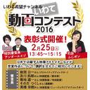 いわて動画コンテスト2016表彰式