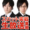黒バラ軍団宗一郎・小次郎のスロット実戦番組!!