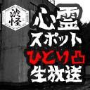 【心霊スポット】ひとり凸・心霊個人タクシー木村交通