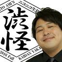 【心霊スポット】カレー配信