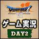 ドラゴンクエストⅦ 7日間ゲーム実況 DAY2