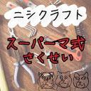 【限定】ニシクラフトの復活! スーパーマ式作製 [ルアーハンドメ]