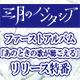 キーワードで動画検索 亜人ちゃんは語りたい - 三月のパンタシア 楽曲パフォーマンス初放送!AL「あのときの歌が聴こえる」リリース特番