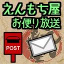 【第9回】えんもちゃんねるお便り放送