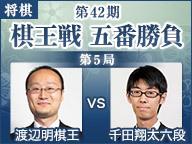 【将棋】棋王戦 渡辺明棋王 vs 千田翔太六段