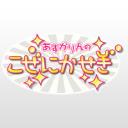 西明日香×荻野可鈴