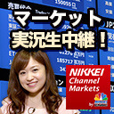 日経平均は上げ幅200円超え 「Abexit」の影響は?日経チャンネルマーケッツ