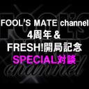 FOOL'S MATE channel 4周年&FRESH!開局記念 祝賀コメント【完全版】
