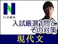 N予備校「入試厳選1問とその対策~現代文~」公開授業