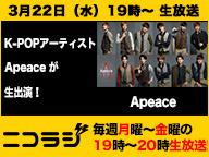 『Apeace』高身長韓流イケメンユニット!&『Goodbye holiday』広島出身4人組!が生出演!ニコラジ水曜日