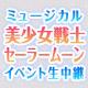キーワードで動画検索 エリュシオン - ミュージカル「美少女戦士セーラームーン」 -Amour Eternal-DVD発売記念イベント 生中継