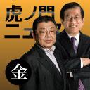 【DHC】虎ノ門ニュース 金曜日