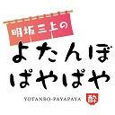 【明坂三上のよたんぼぱやぱや】【最終回】