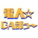 拡散性ミリオンアーサー(SQUARE ENIX)特集&アナウンサーゲーム実況!明坂聡美・阪口大助「電人☆GA部ぅ~」
