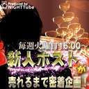 NIGHTTube presents 火曜枠! 【新人ホストが売れるまで密着企画!】