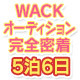 WACKオーディション完全密着!!5泊6日の死闘