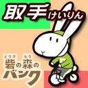 取手競輪 『サテライト水戸杯』FⅡ【1日目】