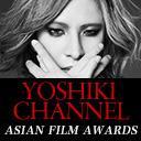 香港『Asian Film Awards』アジアのアカデミー賞にYOSHIKI降臨・生演奏。〜記者会見、レッドカーペットおよび本番楽屋より電撃生中継〜