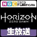 NGC『Horizon Zero Dawn』生放送