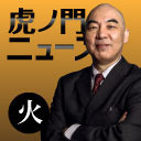 【DHC】虎ノ門ニュース 火曜日