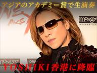 YOSHIKI アジアのアカデミー賞に降臨!香港『Asian Film Awards』会場より生中継