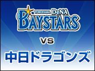 【プロ野球】横浜DeNA vs 中日