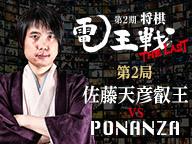 電王戦◆佐藤天彦 vs PONANZA