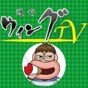 週刊ウィングTV 第35回