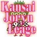【麻雀】Kansai Joryu League B第2節 ※2回戦まではどなたでもご覧になれます。