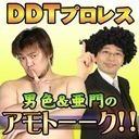 男色&亜門のアモトーーク!!