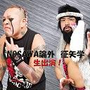 【はぐれ連合軍がニコプロをジャック!】NOSAWA論外選手 征矢学選手 生出演!