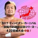全日本プロレス 4.20大会