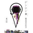 ゲンロン0発刊記念!東浩紀が2500冊のサインをボヤきながら粛々とこなしていく無料動画。放送見て即座に注文すれば書店より早く届く!
