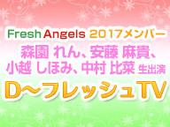 D'STATION Fresh Angels2017メンバー 森園 れん、安藤 麻貴、小越 しほみ、中村 比菜生出演「D~フレッシュTV」