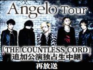 Angelo ツアー追加公演映像