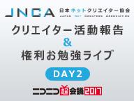 JNCA活動報告&ライブ@超会議
