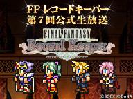 FF30th記念イベント新情報解禁!「ファイナルファンタジー レコードキーパー」公式生放送