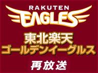 【プロ野球】楽天 vs 西武