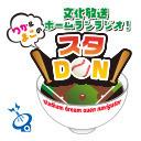 【丼38杯目】りか&まこの文化放送ホームランラジオ! スタDON