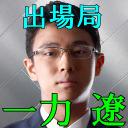 囲碁◆一力竜星 出場局