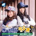 【第107回】れい&ゆいの文化放送ホームランラジオ! [Live]