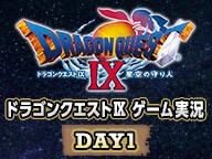 ドラクエ9 ゲーム実況 DAY1