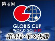 囲碁グロービス杯 第3局・準々決勝